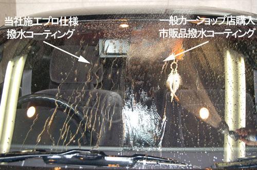 窓ガラス撥水比較