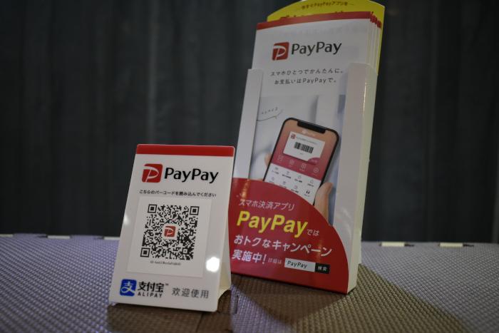 QRコード決済サービス「PayPay」導入しました