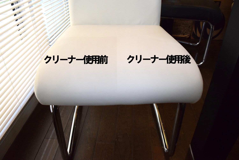 シートコーティングクリーナー椅子1
